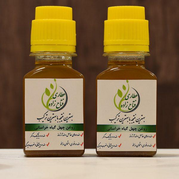 درمان درد با روغن طبیعی چهل گیاه