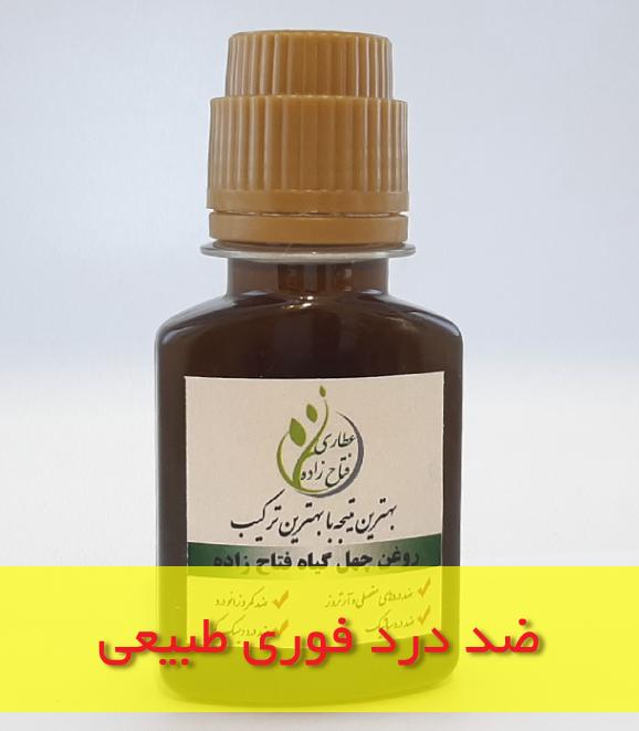 درمان درد با روغن طبیعی چهل گیاه درمان درد با روغن طبیعی چهل گیاه درمان درد با روغن طبیعی چهل گیاه