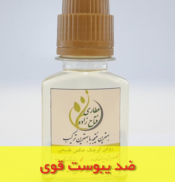 روغن کرچک طبیعی برای پوست ، مو و ابرو