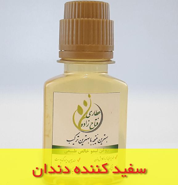 روغن لیمو طبیعی 100 درصد خالص