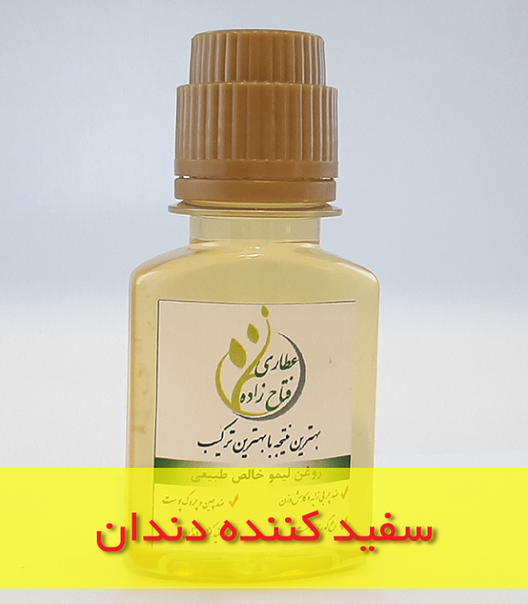 روغن لیمو طبیعی ۱۰۰ درصد خالص روغن لیمو طبیعی ۱۰۰ درصد خالص روغن لیمو طبیعی ۱۰۰ درصد خالص
