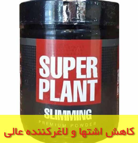 پودر لاغری سوپرپلنت کاملا گیاهی و ارگانیک